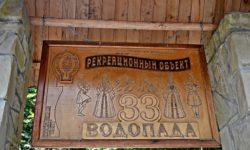 33-vodopada-derevyannaya-vyveska