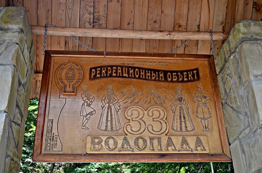 33 водопада деревянная вывеска - фото