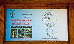 Вывеска Змейковских водопадов - фото