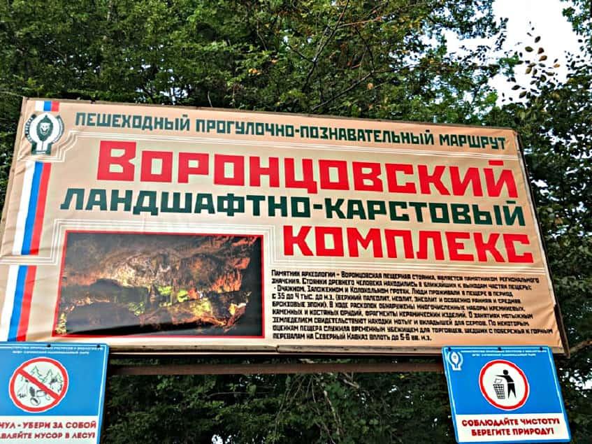 Стенд комплекса Воронцовских пещер - фото