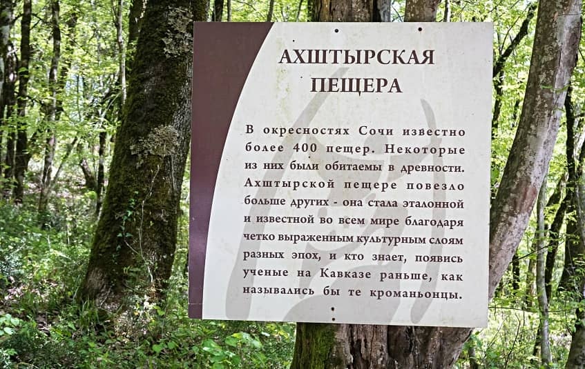 Табличка Ахштырской пещеры - фото