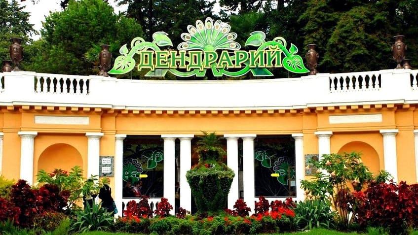Вход в дендропарк - фото