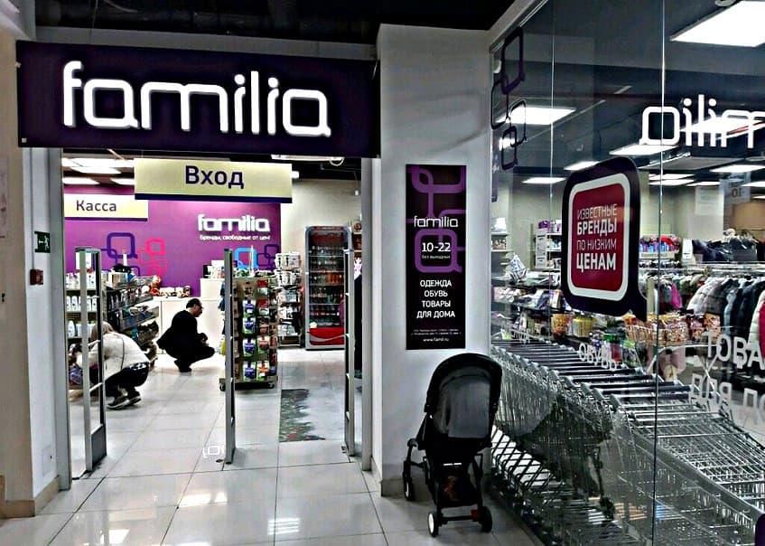 Магазин familia - фото