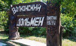 derevyannyj-ukazatel-puti-k-dolmenu