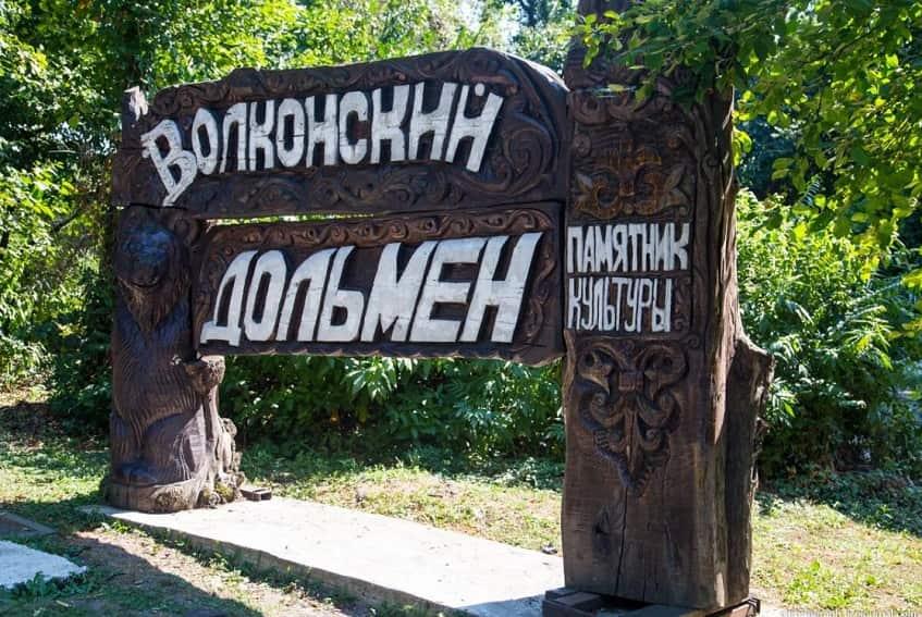 Деревянный указатель пути к дольмену - фото