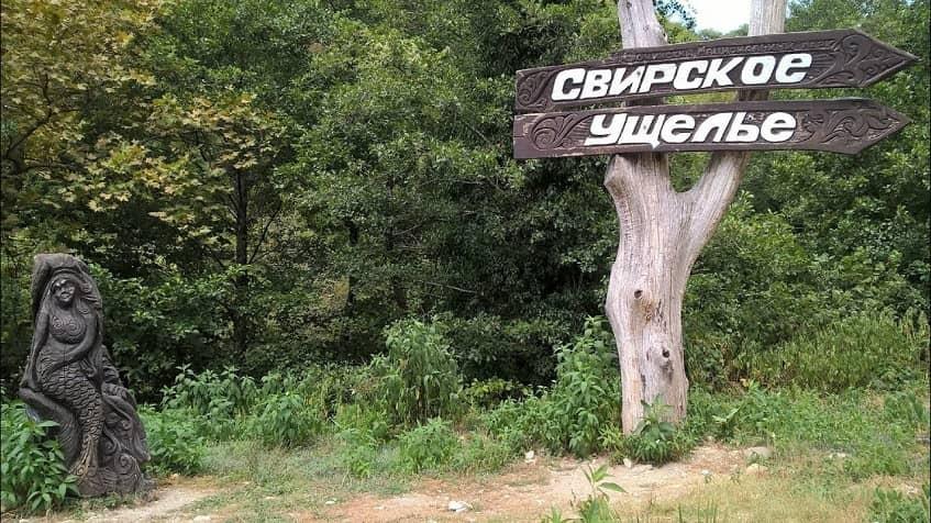 Деревянный указатель направления к ущелью - фото