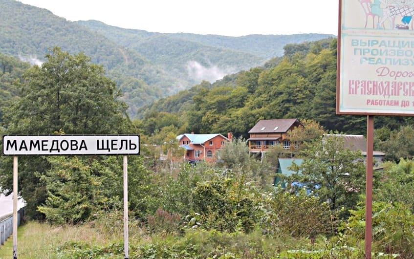 Поселок Мамедова Щель - фото