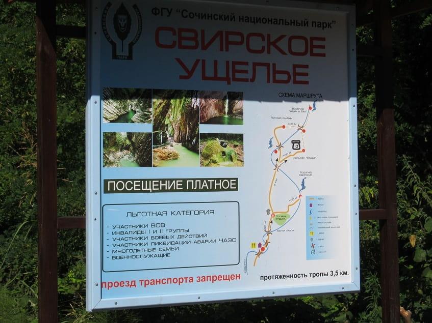 Щит с маршрутом - фото