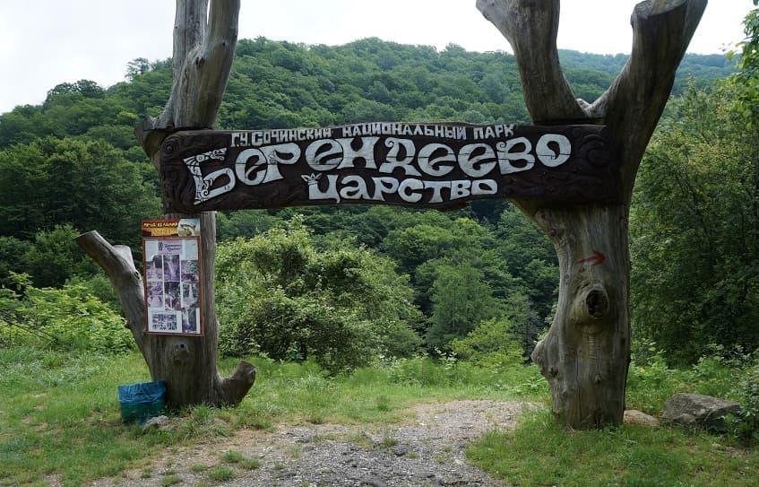 Вход в парк Берендеево царство - фото