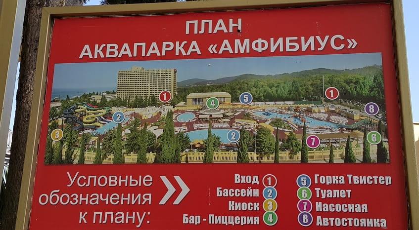План аквапарка Амфибиус - фото