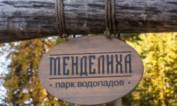 tablichka-ukazatel-u-vhoda-v-park-vodopadov