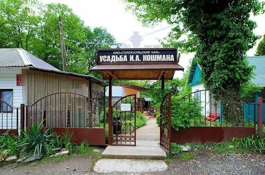 Музей-усадьба Кошмана - фото
