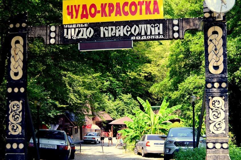 Водопад Чудо Красотка в Лазаревском - фото