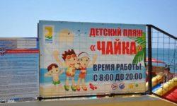 detskij-plyazh-chajka